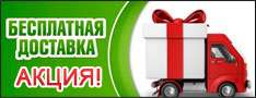 Бесплатная доставка товаров магазина Tool-roll.ru