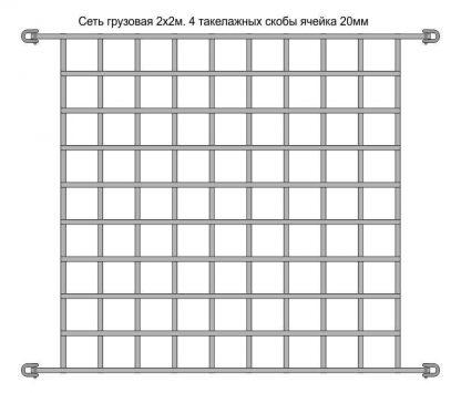 Сеть 2х2м 4 крепления ячейка 20см