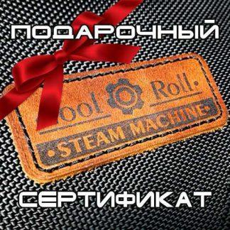Подарочные сертификаты Tool-Roll